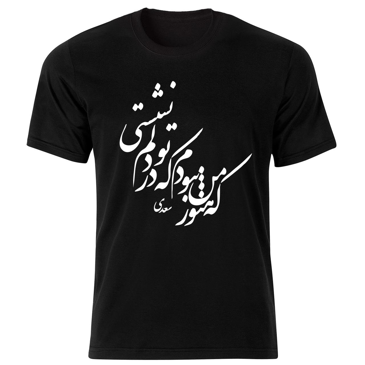 تی شرت زنانه طرح شعر سعدی کد 184