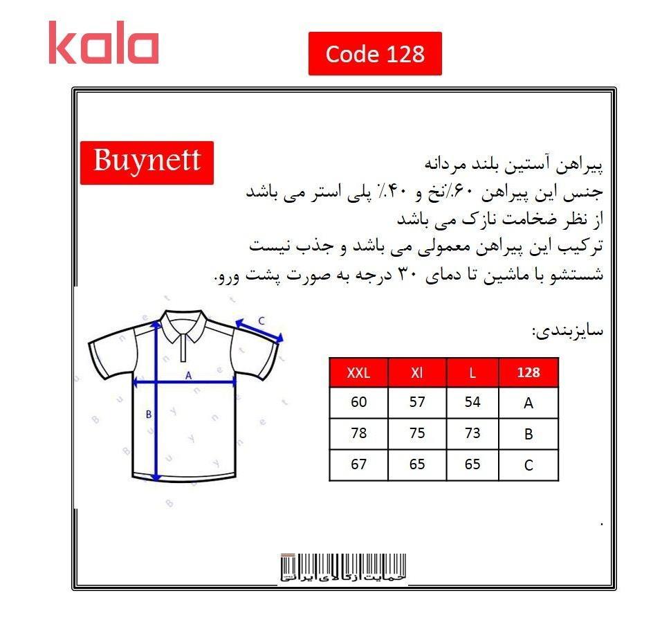 پیراهن مردانه بای نت کد btt 128 main 1 5