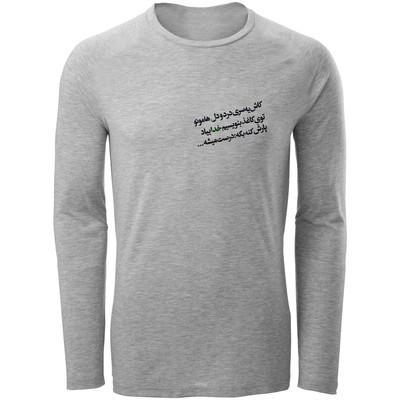 Photo of تی شرت آستین بلند مردانه طرح درد و دل با خدا کد C6