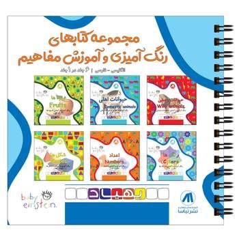 کتاب آموزشی و رنگ آمیزی بهیاد 6 جلدی