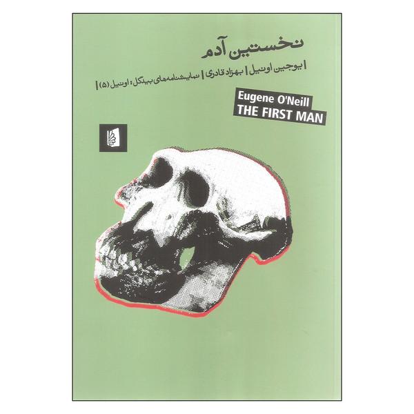 کتاب نخستین آدم اثر یوجین اونیل نشر بیدگل