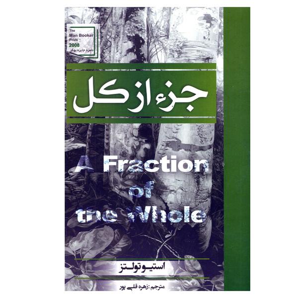 کتاب جزء از کل اثر استیو تولتز انتشارات آتیسا