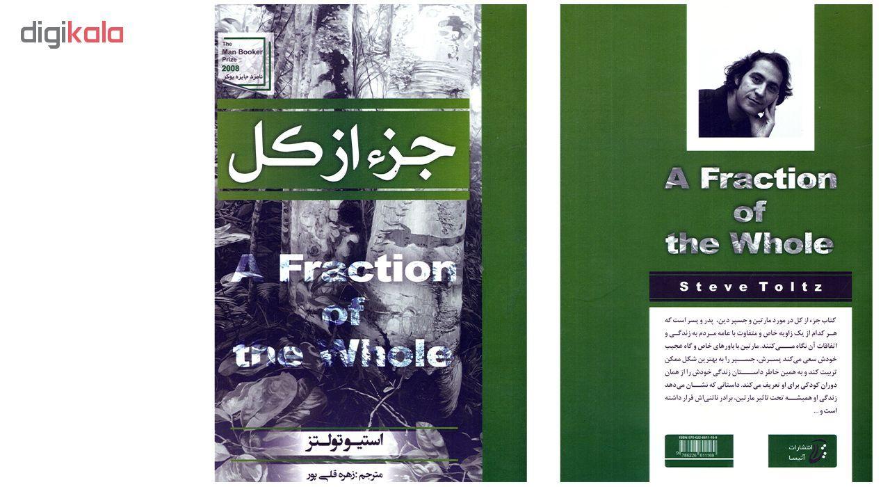 کتاب جزء از کل اثر استیو تولتز انتشارات آتیسا main 1 1