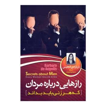 کتاب رازهایی درباره مردان که هر زنی باید بداند اثر باربارا دی آنجلیس نشر الینا