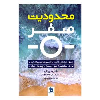کتاب محدودیت صفر اثر دکتر جو ویتالی و دکتر ایهالیا کالا هولن نشر شیرمحمدی