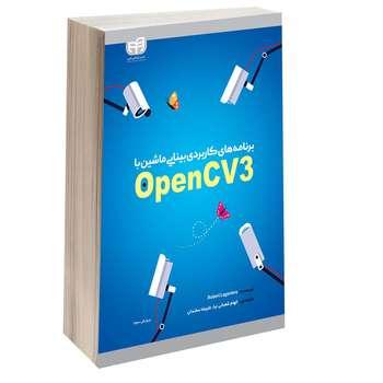 کتاب برنامه های کاربردی بینایی ماشین با OpenCV3 اثر Robert Laganiere انتشارات دانشگاهی کیان
