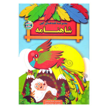 کتاب مجموعه قصه های کهن شاهنامه اثر لیلا خیامی انتشارات الماس پارسیان