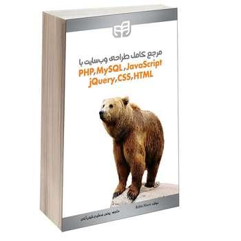کتاب مرجع کامل طراحی وبسایت با PHP ،MySQL ،JavaScript ،jQuery ،CSS و HTML اثر Robin Nixon انتشارات دانشگاهی کیان