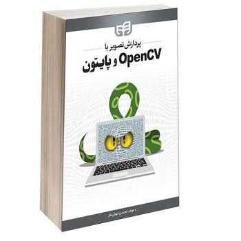 کتاب پردازش تصویر با OpenCV و پایتون اثر محسن خوشنظر انتشارات دانشگاهی کیان