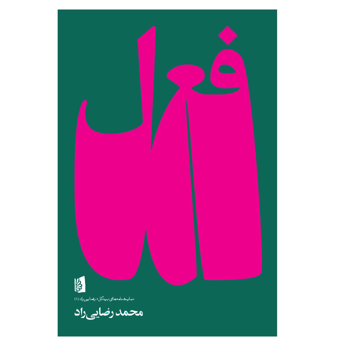 خرید                      کتاب فعل اثر محمد رضایی راد نشر بیدگل