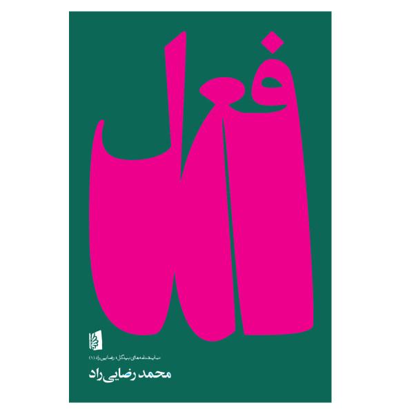 کتاب فعل اثر محمد رضایی راد نشر بیدگل