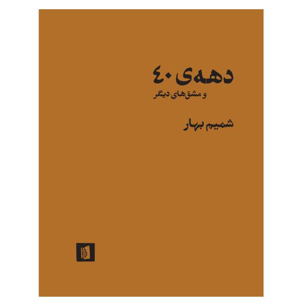 کتاب دهه ی 40 و مشق های دیگر اثر شمیم بهار نشر بیدگل