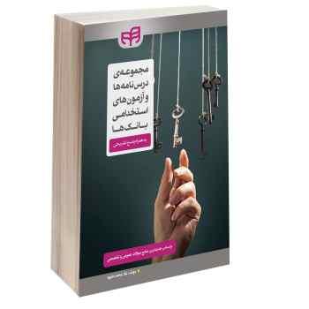 کتاب مجموعه درس نامه ها و آزمون های استخدامی بانک ها اثر لیلا محمد علیها انتشارات دانشگاهی کیان