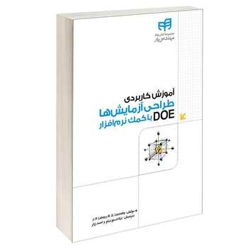 کتاب آموزش کاربردی طراحی آزمایشها DOE با کمک نرم افزار اثر J P Lahey و R G Launsby انتشارات دانشگاهی کیان