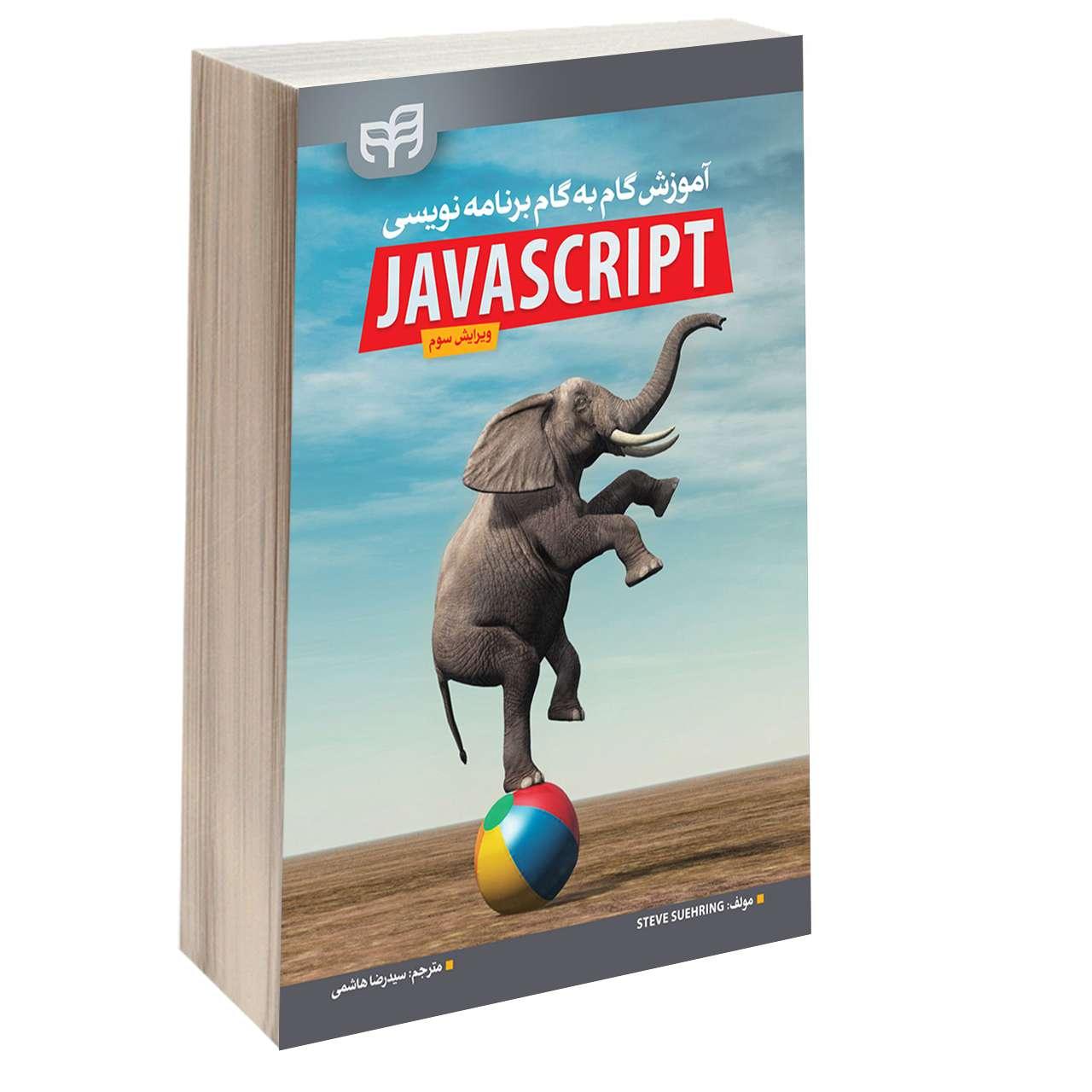 خرید                      کتاب آموزش گام به گام برنامه نویسی JavaScript اثر Steve Suehring انتشارات دانشگاهی کیان