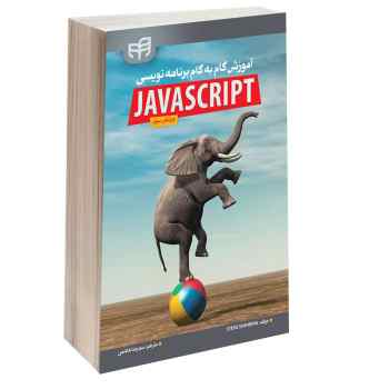 کتاب آموزش گام به گام برنامه نویسی JavaScript اثر Steve Suehring انتشارات دانشگاهی کیان