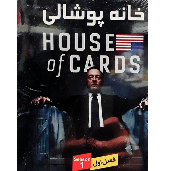 مجموعه کامل سریال خانه پوشالی فصل اول اثر مایکل جوز