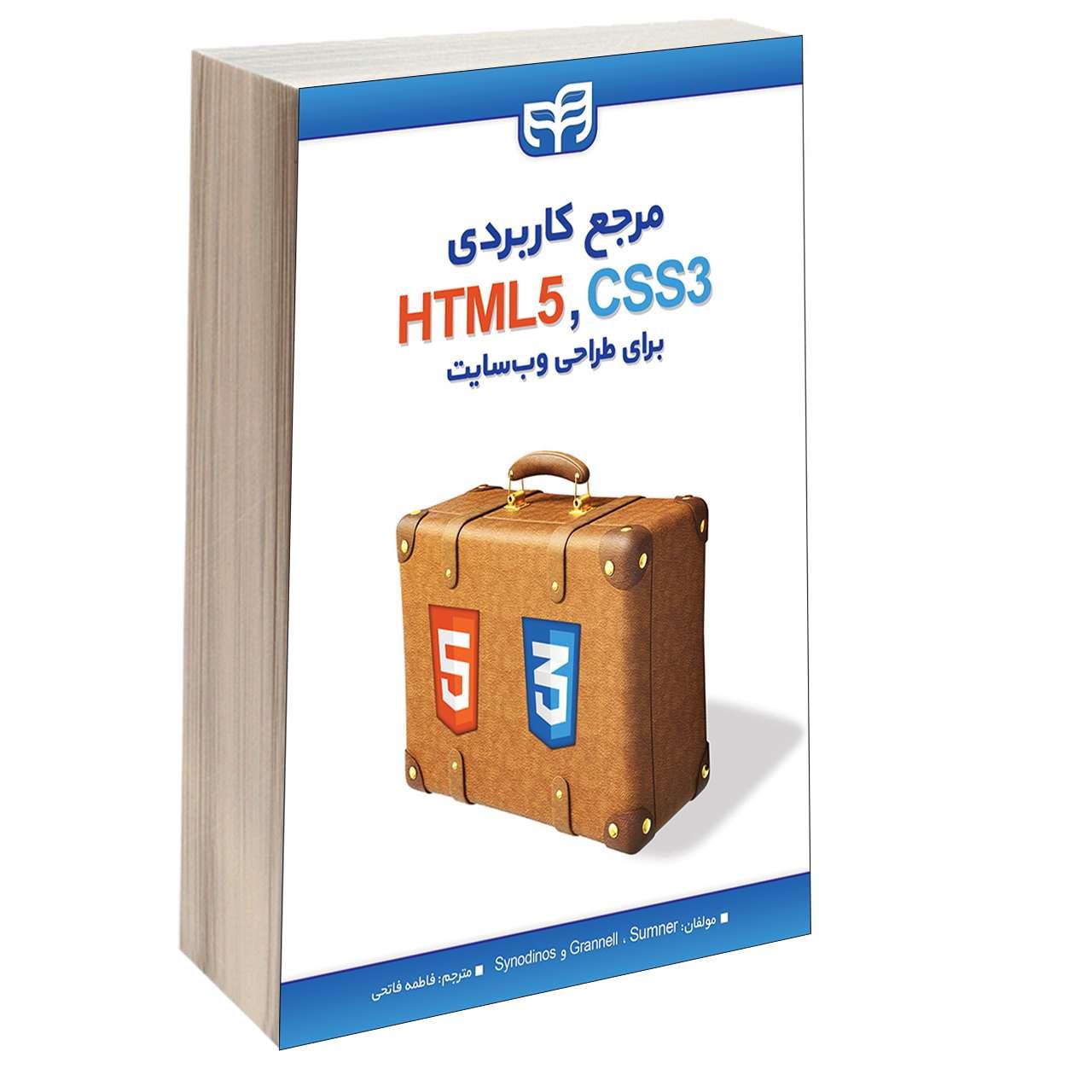 خرید                       کتاب مرجع کاربردی HTML5 و CSS3 برای طراحی وب سایت اثر جمعی از نویسندگان انتشارات دانشگاهی کیان