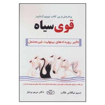 کتاب قوی سیاه اثر نسیم نیکلاس طالب انتشارات کتیبه پارسی
