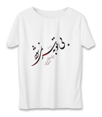 تی شرت مردانه به رسم طرح بی تو به سر نمی شود کد 3324