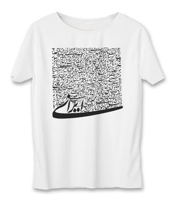 تی شرت مردانه به رسم طرح ادبیات ایران کد 3340