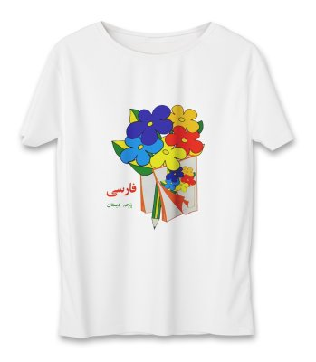 Photo of تی شرت زنانه به رسم طرح کتاب فارسی کد 5512