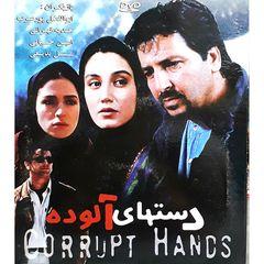 فیلم سینمایی دستهای آلوده اثر سیروس الوند