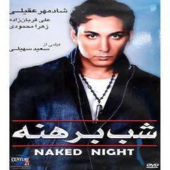 فیلم سینمایی شب برهنه اثر سعید سهیلی