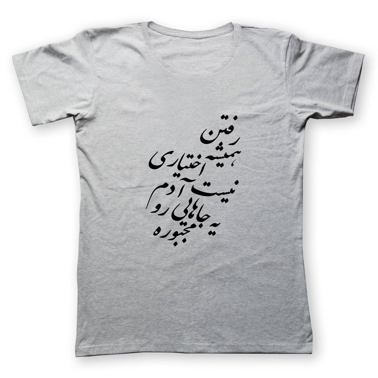 Photo of تی شرت مردانه به رسم طرح رفتن اجباری کد 2241