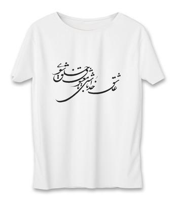تصویر تی شرت زنانه به رسم طرح عاشق خدا کد 5529