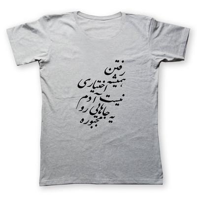 تی شرت زنانه به رسم طرح رفتن اجباری کد 4441