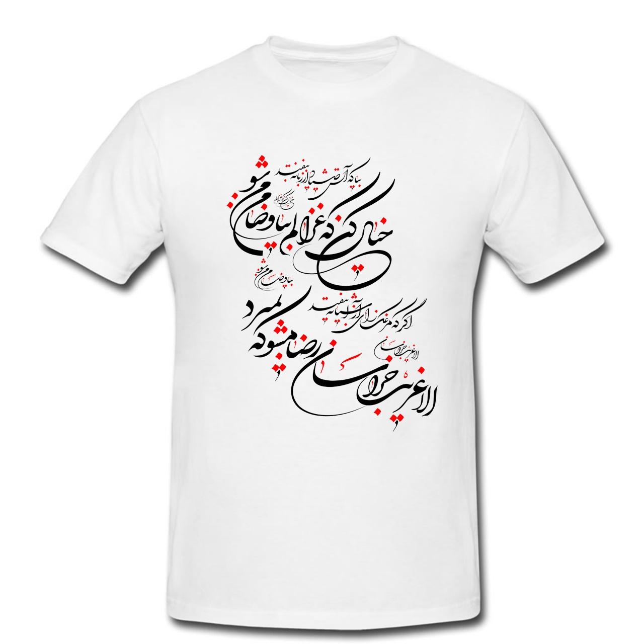 تیشرت مردانه طرح شعر خطاطی کد 0133