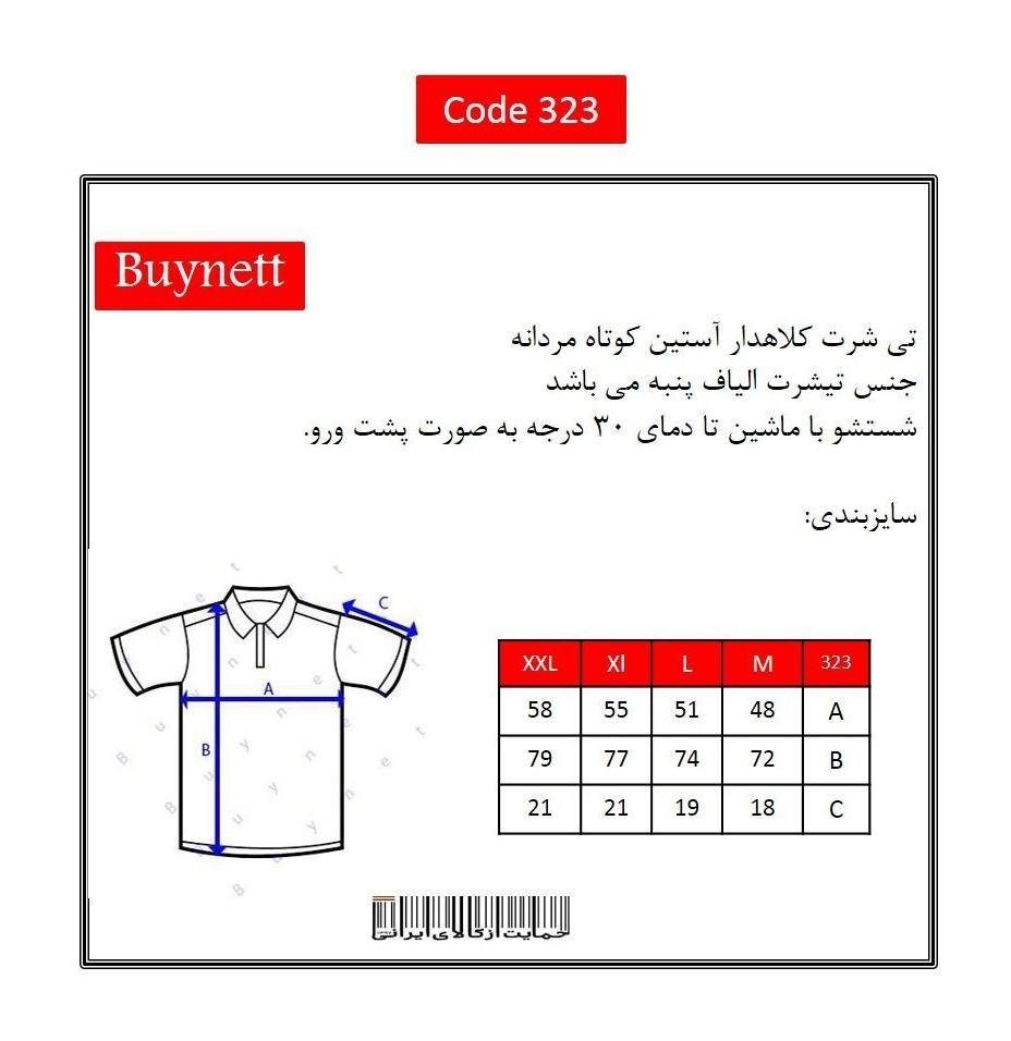 تی شرت آستین کوتاه مردانه باینت کد 323-1 btt -  - 8
