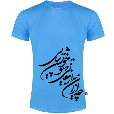 Photo of تیشرت آستین کوتاه مردانه آکو طرح طرح نستعلیق کد OA0012