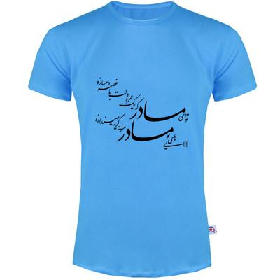 Photo of تیشرت آستین کوتاه مردانه آکو طرح شعر مادر کد OA0011