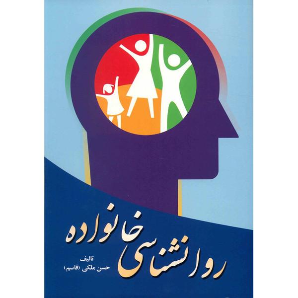 کتاب روانشناسی خانواده اثر حسن ملکی