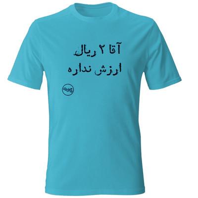 Photo of تیشرت مردانه طرح  آقا 2 ریال ارزش نداره رنگ آبی