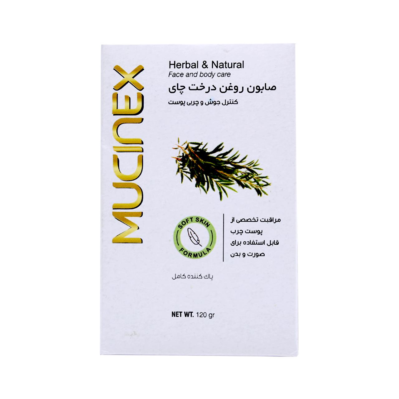 صابون شستشو ماسینکس مدل tea tree oil وزن 120 گرم