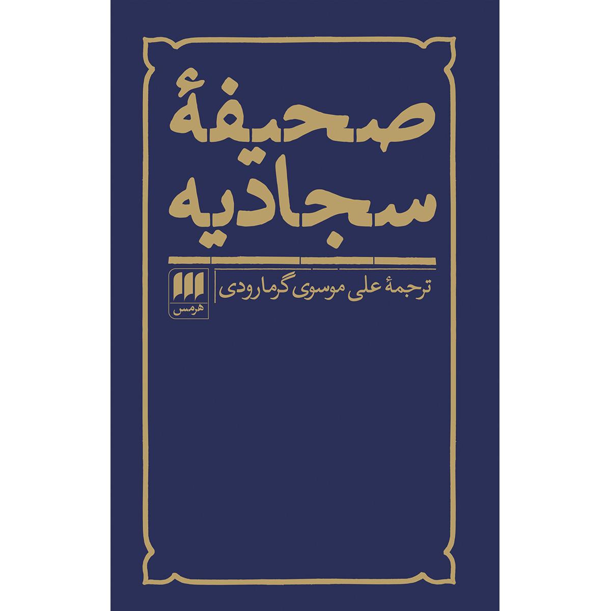 خرید                      کتاب صحیفه سجادیه ترجمه علی موسوی گرمارودی انتشارات هرمس