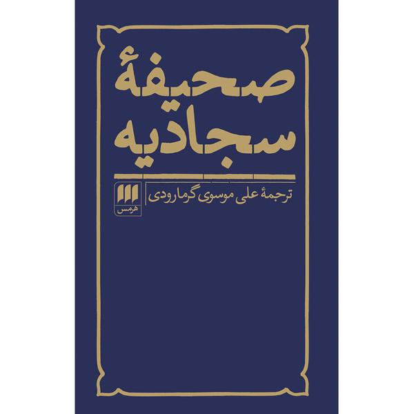 کتاب صحیفه سجادیه ترجمه علی موسوی گرمارودی انتشارات هرمس