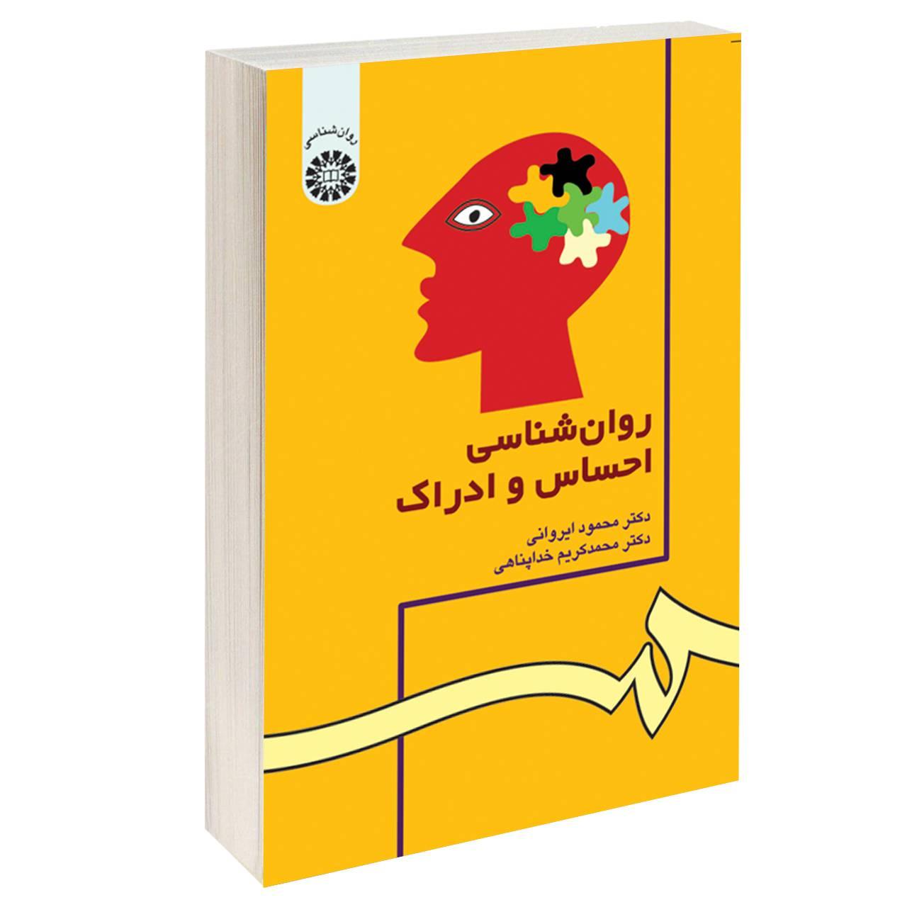 خرید                      کتاب روان شناسی احساس و ادراک اثر دکتر محمود ایروانی و دکتر محمد کریم خداپناهی نشر سمت
