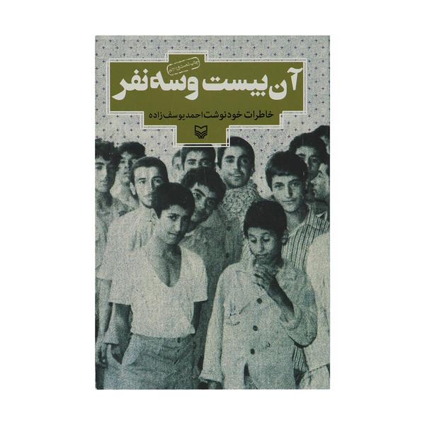 کتاب آن بیست و سه نفر: خاطرات خودنوشت احمد یوسف زاده
