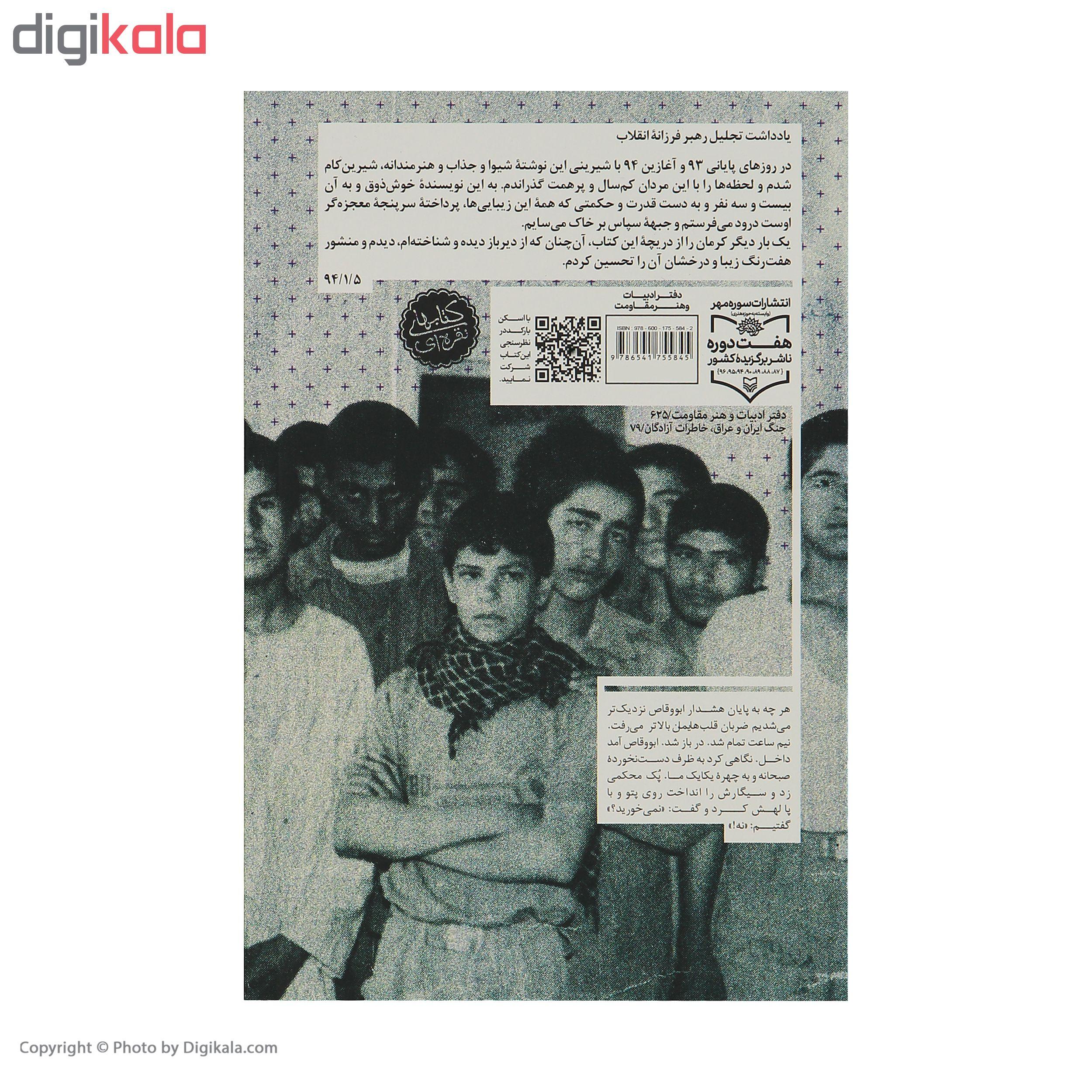 خرید                      کتاب آن بیست و سه نفر: خاطرات خودنوشت احمد یوسف زاده