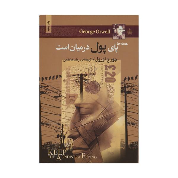 کتاب همه جا پای پول در میان است اثر جورج اورول