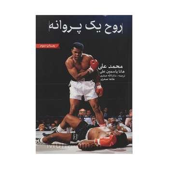 کتاب روح یک پروانه اثر محمد علی