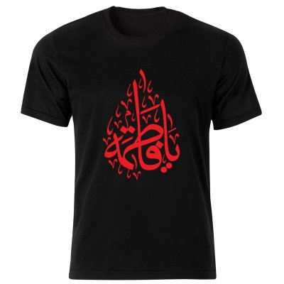 تصویر تی شرت مردانه طرح یا فاطمه کد 34262