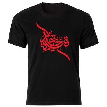 تی شرت مردانه طرح رقیه کد 34265