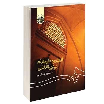 کتاب تاریخ هنر معماری ایران در دوره اسلامی اثر محمد یوسف کیانی نشر سمت