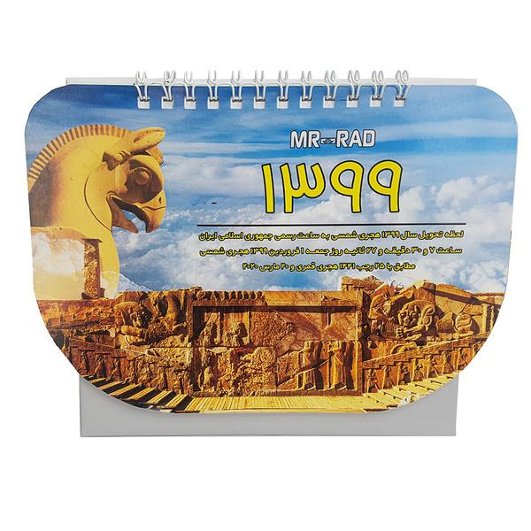 تقویم رومیزی سال 1399 مستر راد طرح پرسپولیس تخت جمشید مدل perspolis
