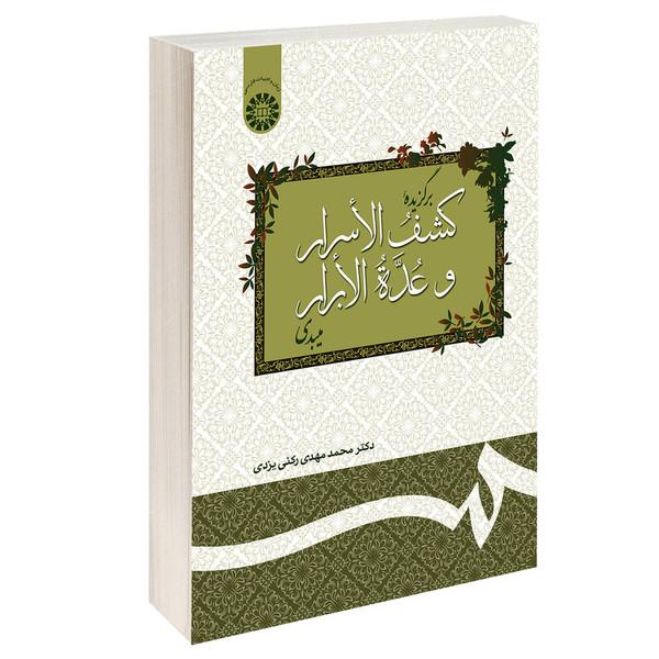کتاب برگزیده کشف الاسرار و عده الابرار میبدی اثر دکتر محمدمهدی رکنی یزدی نشر سمت
